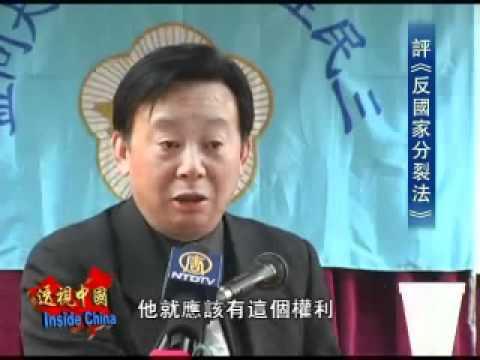 【透視中國】辛灝年:評《反國家分裂法》