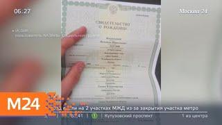 Студент поменял имя ради 200 кг пельменей - Москва 24