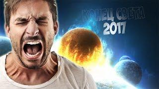 ЗЕМЛЯ БУДЕТ УНИЧТОЖЕНА! ОКТЯБРЬ 2017 АСТЕРОИД