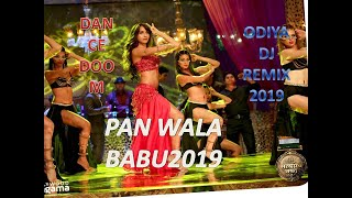 ##PAN BALA BU ##ORIYA DJ SONGS,##,REMIX 2018 DJ ,##,ODISHA DJ