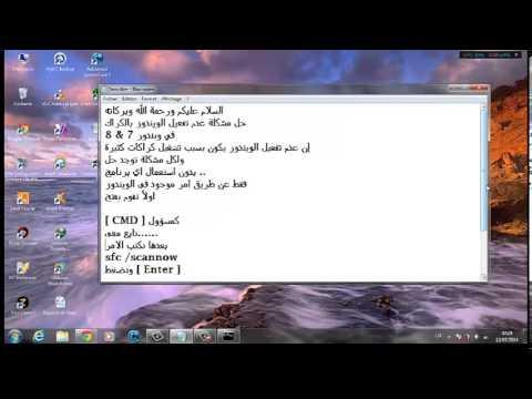 تفعيل نسخة ويندوز 7 غير اصلية