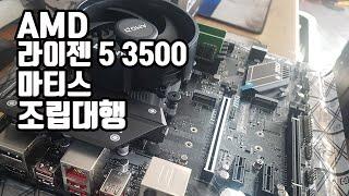 AMD 라이젠 5 3500 마티스 조립대행 영상 및 사…
