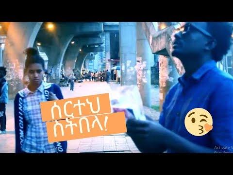New Ethiopian Short movie – ስራ – short movie [Sira] [laureate art school]