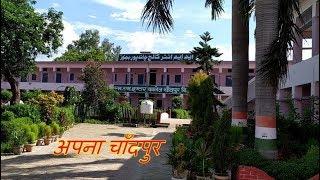 APNA CHANDPUR / Chandpur Ki Yaaden /अपना चांदपुर/ चांदपुर की यादें /Chandpur City