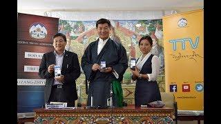 Tibet.net App མཉེན་ཆས་གསར་པ་དབུ་འབྱེད་དང་ཕྱི་དྲིལ་གློག་བརྙན་མ་དངུལ་གསལ་བསྒྲགས།