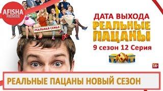 Реальные пацаны 9 сезон 12 серия анонс (дата выхода)