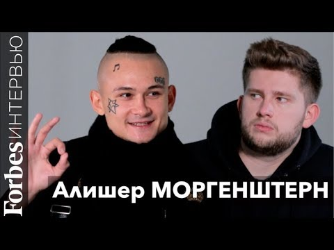 Моргенштерн о своих доходах, первом миллионе, деньгах от Путина и 5 000 000 рублей за интервью