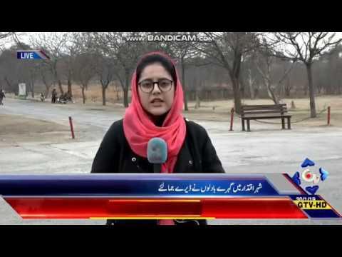 Today's Weather Live from Islamabad || Mehwish Qamas Khan ||