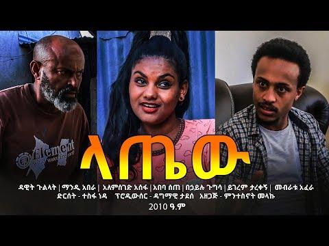 Ethiopia - ላጤው | Latew - Watch New Ethiopian Movie 2018 | አዲስ የኢትዮጵያ ፊልም 2018 thumbnail