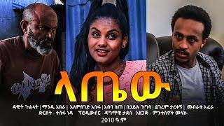 ላጤው | Latew - Watch New Ethiopian Movie 2018 | አዲስ የኢትዮጵያ ፊልም 2018