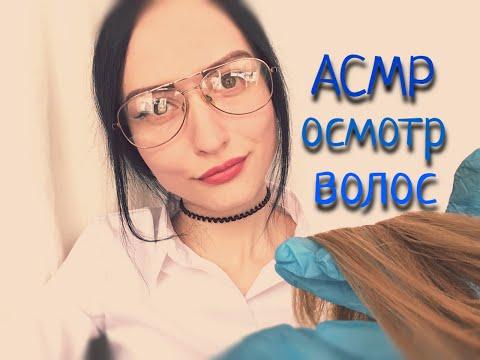 АСМР Врач Трихолог, Осмотр волос\ASMR Doctor Trichologist, Hair Examination