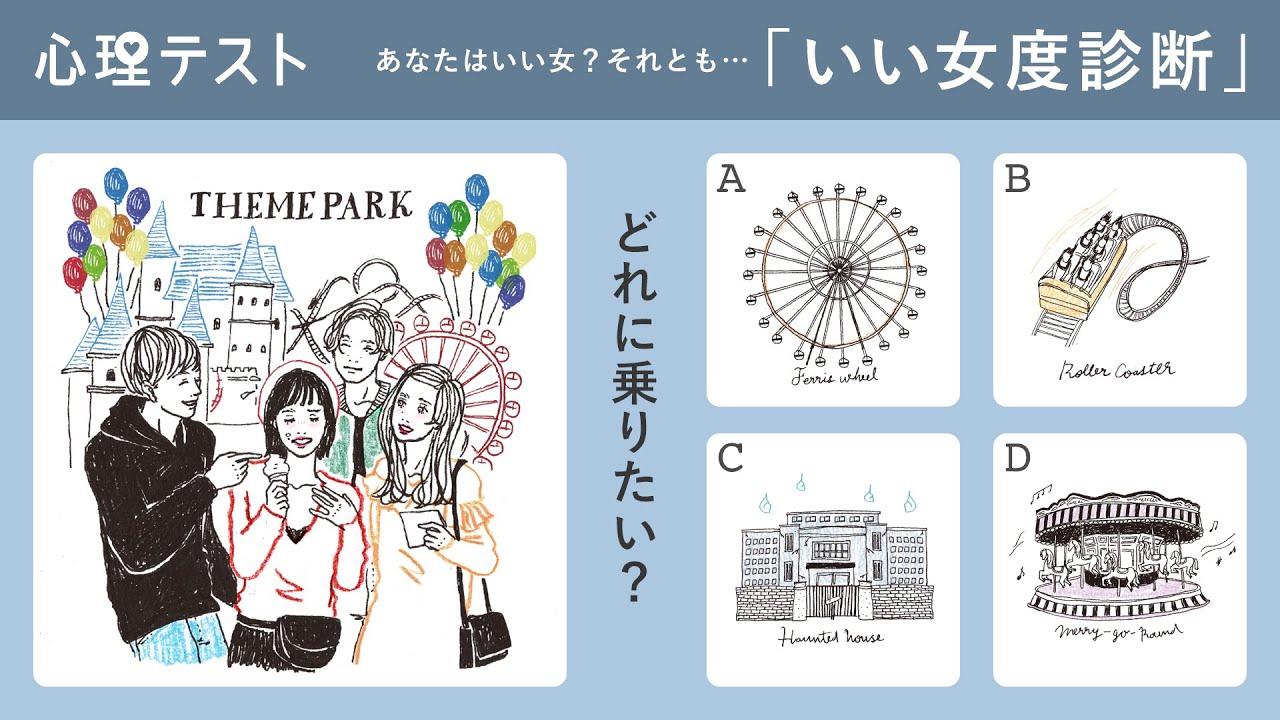 【心理テスト】いい女は〇〇を選ぶ?MERY Weekly 恋愛心理テスト♡