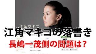 報道の偏りが気になる。江角マキコの軽犯罪は疑いようもないが、じゃあ...