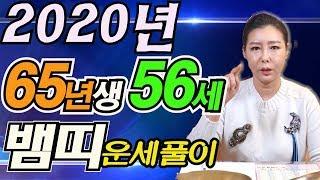 [용한점집][유명한무당집]2020년 65년생 56세 뱀띠운세풀이