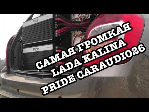 Самая громкая Lada Kalina Pride в мире!!! CarAudio26 Ставрополь!!!!