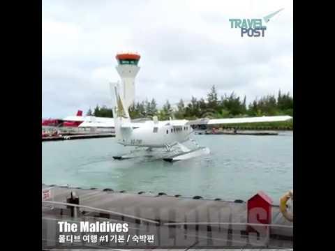 몰디브 여행 - 숙박정보 | The Maldives