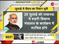 DNA: Non Stop News, July 10, 2018