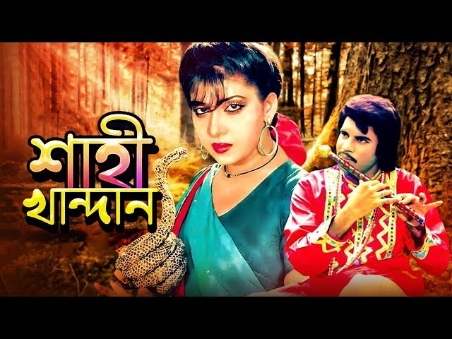???? ??????? - Shahi Khandaan   Bangla Movie   Sohel Rana, Ilias Kanchan, Anju Ghosh, Rani Sarker