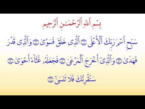Surat Al-A'la 87 سورة الأعلى - Children Memorise - kids Learning quran