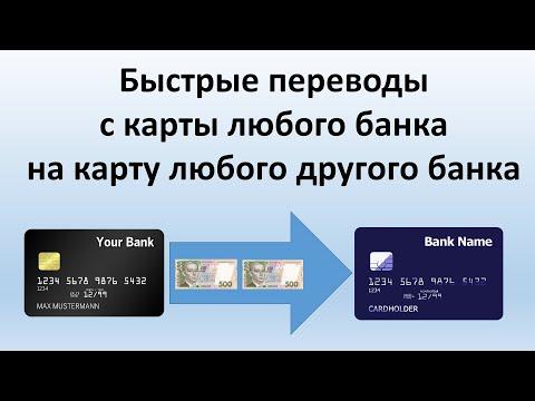 Перевод денег с карты на карту - денежные переводы с карты на карту любого банка