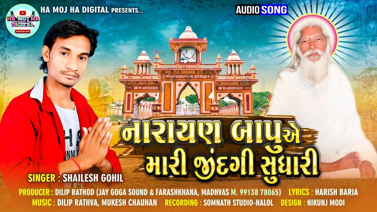 Narayan bapu e mari jindgi sudhari નારાયણ બાપુ   Narayandham Tajpura   Shailesh Gohil new song