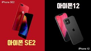아이폰12 카메라가 4개?! 아이폰SE2 2천만대가 팔린다?! 아이폰의 새로운 소식!