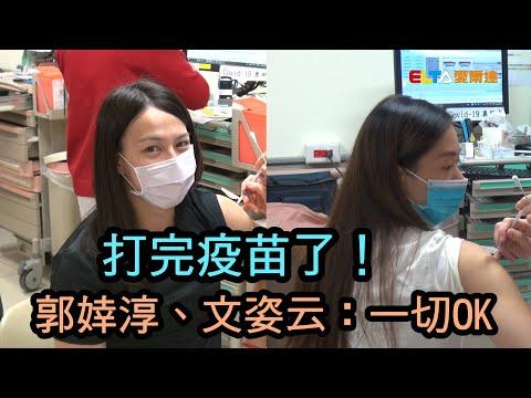 打完疫苗了!郭婞淳、文姿云:一切OK/愛爾達電視20210325