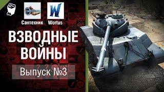 ВЗВОДные войны №3 - от Сантехник и Wortus [World of Tanks]