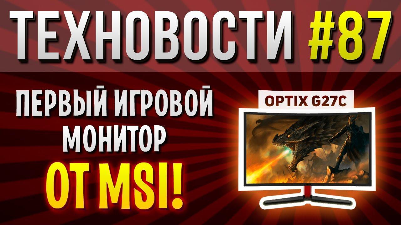 Техновости #87: Первый игровой монитор MSI Optix G27C