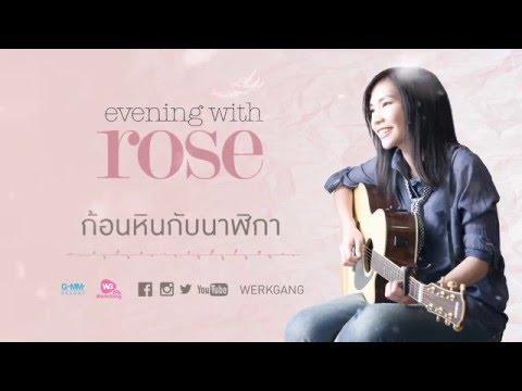 รวมเพลงเพราะๆ โรส ศิรินทิพย์ [Evening with Rose]