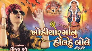 Khodiyar Maa Nu Holdu - Trailer | KINJAL DAVE | Nonstop | Gujarati DJ Mix Songs 2016 | Full HD VIDEO