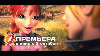 Клуб Винкс: Тайна морской бездны (2014) HD трейлер | премьера 2 октября