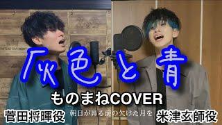 『灰色と青』を米津玄師と菅田将暉のパートを逆にしてみた。【スケちゃんコラボ】