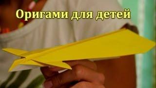 как сделать из бумаги ребенку военный самолет