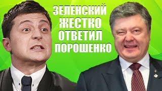 СРОЧНО! Перепалка Зеленского и Порошенко в прямом эфире 1+1