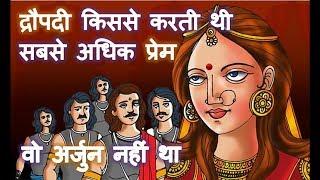 द्रौपदी किससे करती थी सबसे अधिक प्रेम और क्यों ? Draupadi Story Mahabharat