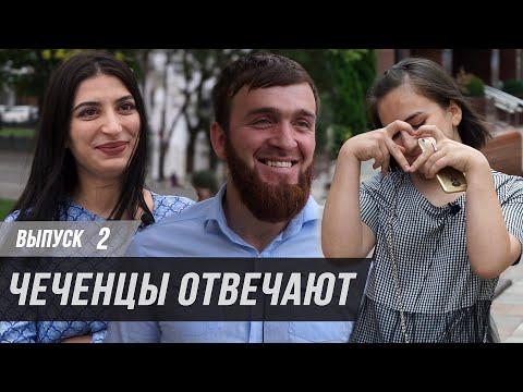 Чеченцы отвечают на вопросы | 2 выпуск.