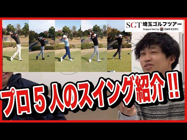 埼玉ゴルフツアー出場プロのスイングを見てみよう!