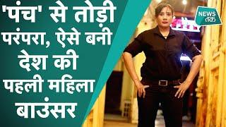 Female Bouncer: रूढ़ियों को तोड़कर देश की पहली महिला बाउंसर कैसे बनी Mehrunisa?