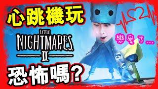 【❤️心跳機玩】小小夢魘2:這竟然是「👫戀愛恐怖」遊戲?紙袋男救老婆~ (Little Nightmares2)#1