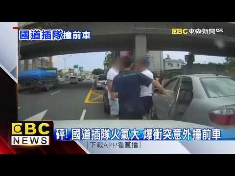 最新》砰! 國道插隊火氣大 爆衝突意外撞前車