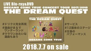 「DREAMS COME TRUE CONCERT TOUR 2017/2018 - THE DREAM QUEST -」LIVE Blu-ray&DVDダイジェスト