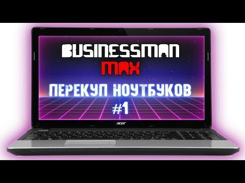 Перекуп ноутбуков #1 [Дилетант] - Бизнесмен Макс