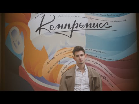 «Компромисс» I студенческая короткометражка