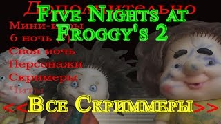 Five Nights at Froggy's 2 - Все Скриммеры
