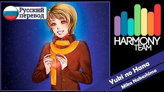 [Mika Nakashima RUS cover] Len – Yuki no Hana [Harmony Team]