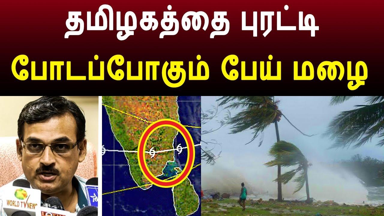 தமிழகத்தை புரட்டி போடப்போகும்  கன மழை   heavy rain today chennai tamilnadu