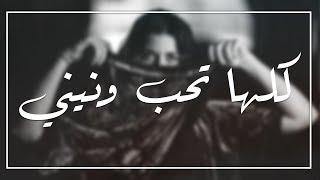 اغاني عراقية - كلها تحب ونيني - نسخه اصليه