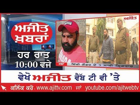 Ajit News @ 10 pm, 13 December 2017 Ajit Web Tv.