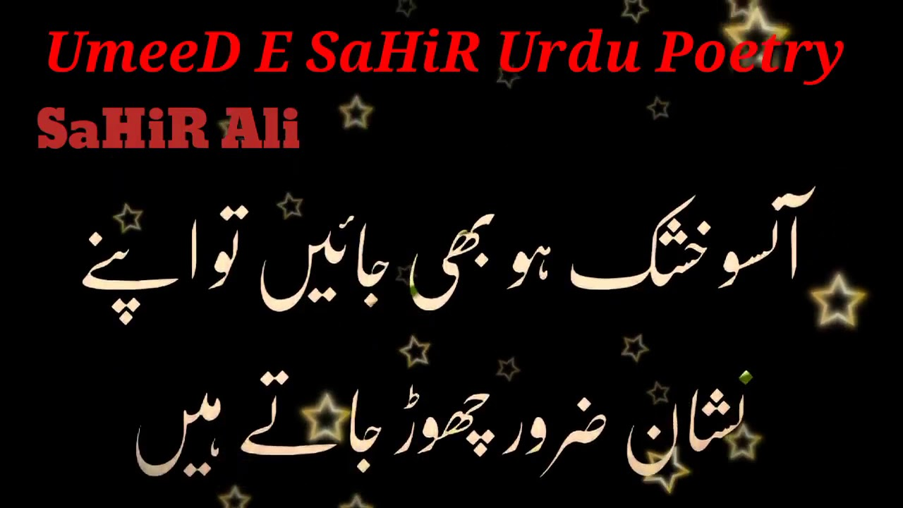 Sad Urdu Quotes Best Quotes About Life New Urdu Quotes 2019